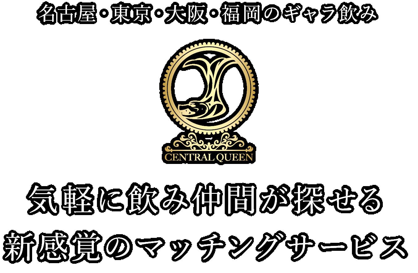 名古屋・東京・大阪・福岡のギャラ飲み気軽に飲み仲間が探せる新感覚のマッチングサービス
